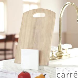 carre (カレ) カッティングボードスタンド ホワイト◆yamazaki/山崎実業/白色/キッチン/スリム/まな板/カッティングボード/まな板立|cooking-clocca