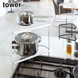 tower タワー キッチンコーナーラック ブラック 7454 山崎実業 yamazaki キッチン収納 送料無料 cooking-clocca