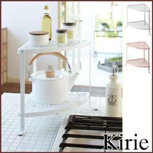 Kirie(キリエ) キッチンコーナーラック 2段 ホワイト◆コーナーラック/キッチンラック/コーナー/棚/ラック/シェルフ/スチールラック/白色/ cooking-clocca