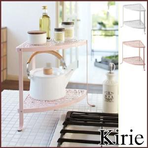 Kirie(キリエ) キッチンコーナーラック 2段 ピンク◆コーナーラック/キッチンラック/コーナー/棚/ラック/シェルフ/スチールラック/スリム/|cooking-clocca
