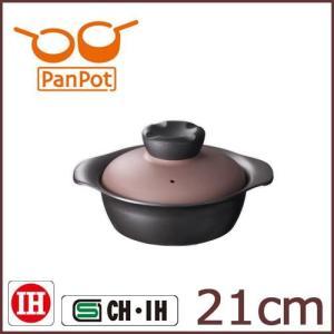 【 PanPot (パンポット) 】 d-Pot IH 卓上鍋 21cm 2.5L◆IH対応/ih 200v対応/土鍋風/多機能鍋/万能鍋/両手鍋/|cooking-clocca