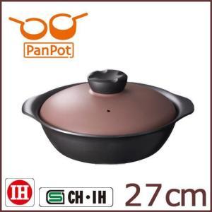 【 PanPot (パンポット) 】 d-Pot IH 卓上鍋 27cm 4.3L◆IH対応/ih 200v対応/土鍋風/多機能鍋/万能鍋/両手鍋/|cooking-clocca