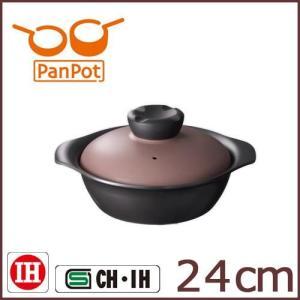 【 PanPot (パンポット) 】 d-Pot IH 卓上鍋 24cm 3.3L◆IH対応/ih 200v対応/土鍋風/多機能鍋/万能鍋/両手鍋/|cooking-clocca