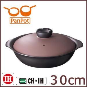 【 PanPot (パンポット) 】 d-Pot IH 卓上鍋 30cm 5.2L<送料無料>◆IH対応/ih 200v対応/土鍋風/多機能鍋/万能|cooking-clocca