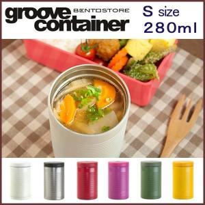スープポット グルーブコンテナ (groovecontiner) S 280ml  【BETO-STORE】◆スープジャー/スープ/フードポット/保 cooking-clocca