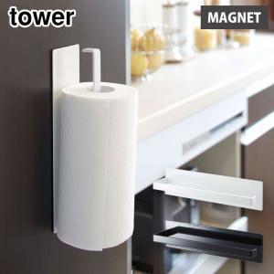 tower タワー マグネットキッチンペーパーホルダー ブラック 山崎実業 キッチン