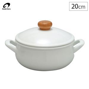 野田琺瑯 ポーチカ ホーローキャセロール20cm cooking-clocca