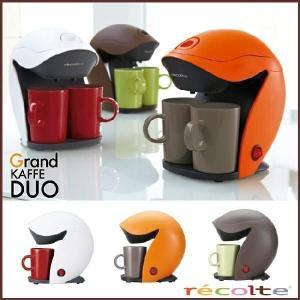 <送料無料> グランカフェデュオ (ホワイト・オレンジ・ブラウン) 【レコルト】◆Grand KAFFE DUO/コーヒーメーカー/コーヒー/ドリッ|cooking-clocca