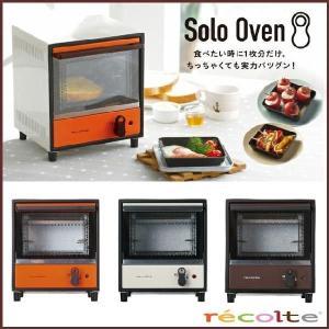 <送料無料> ソロオーブン グリルプレート付き 【レコルト】◆solo oven/オーブン/トースター/オーブントースター/縦型/2段/2枚/キッチ|cooking-clocca