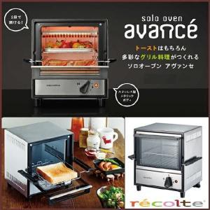 <送料無料> ソロオーブン アヴァンセ グリルプレート付き 【レコルト】◆solo oven avance/オーブン/トースター/オーブントースター|cooking-clocca