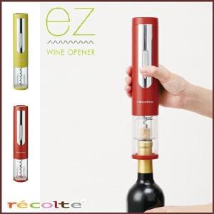 <送料無料> イージー ワインオープナー 【レコルト】◆ez wine opener/電動/自動/栓/コルク抜き/栓抜き/ワイン/栓抜き/キッチン/|cooking-clocca