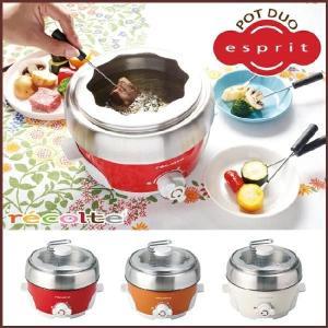 レコルト ポットデュオ エスプリ Pot Duo esprit レコルト recolte キッチン家電 送料無料 あすつく|cooking-clocca