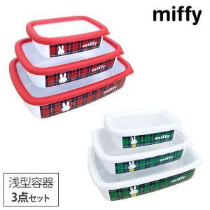 ミッフィー&チェック ホーロー容器 浅型 3点セット 富士ホーロー ハニーウェア ミッフィ グッズ|cooking-clocca