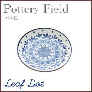 パン皿 15cm リーフドット ポタリーフィールド Pottery Field