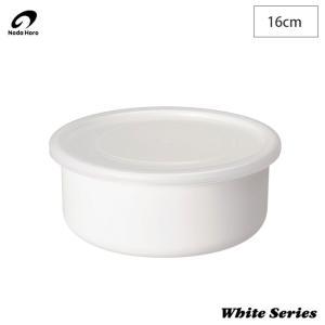 野田琺瑯 ホワイトシリーズ ラウンド 丸型 16cm|cooking-clocca
