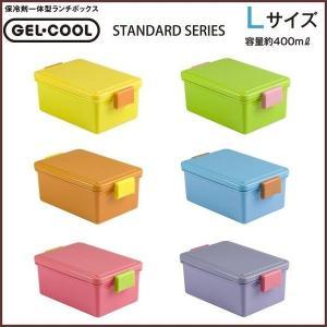 GEL-COOL ジェルクール スタンダード L 400ml 保冷剤一体型ランチボックス 三好製作所 cooking-clocca