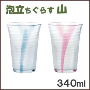 泡立ちぐらす 山 ビアグラス (ブルー・ピンク) 340ml /ガラスコップ|cooking-clocca
