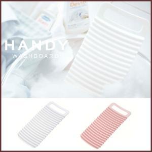 HANDY  ハンディ 洗濯板 ミニ ホワイト・ピンク /ウォッシュボード 小 携帯用 せんたくいた 手洗い|cooking-clocca