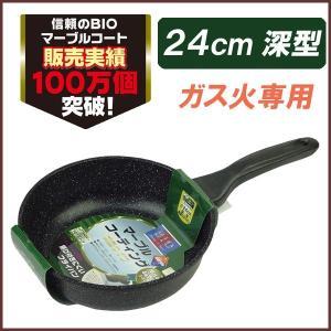 【BIO】軽量 マーブルコート フライパン 深型 24cm ガス火専用 4層+4層マーブルコーティング|cooking-clocca