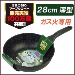 【BIO】軽量 マーブルコート 中華鍋 28cm ガス火専用 4層+4層マーブルコーティング cooking-clocca