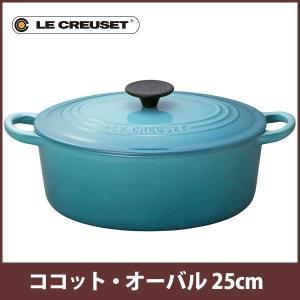 【LE CREUSET ルクルーゼ】ココット・オーバル 25cm カリビアンブルー cooking-clocca