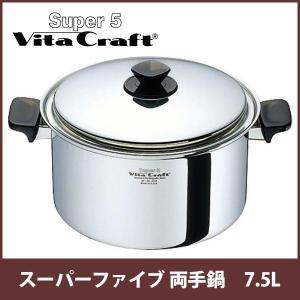 【VitaCraft ビタクラフト】スーパーファイブ 両手鍋 深型 7.5L 25.5cm|cooking-clocca