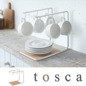 tosca トスカ カップ&ソーサーラック ホワイト 2781 山崎実業 yamazaki  キッチン収納 送料無料 cooking-clocca