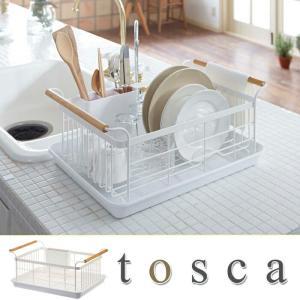 tosca トスカ 水切りバスケット ホワイト 3107 山崎実業 yamazaki キッチン収納 送料無料 cooking-clocca