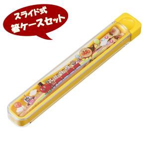 <メール便 150円>アンパンマン スライド式はしケースセット K-921 レック ランチグッズ|cooking-clocca
