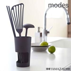 modes モデス ツールスタンド ブラック 山崎実業 キッチンツールスタンド キッチン収納 cooking-clocca