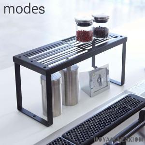 modes モデス キッチンラック ブラック 7574 山崎実業 キッチン 調味料ラック cooking-clocca