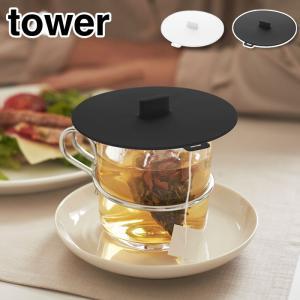 tower タワー シリコン カップカバー ホワイト・ブラック