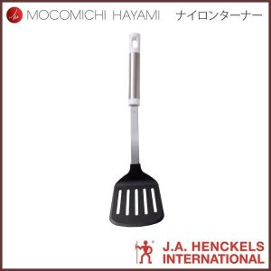 MOCOMICHI HAYAMI ヘンケルス HIスタイルエリート ナイロンターナー|cooking-clocca