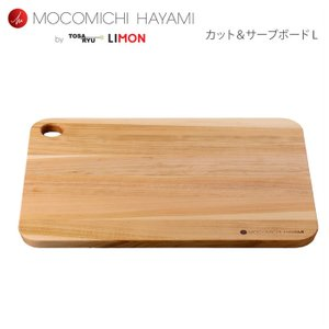 MOCOMICHI HAYAMI 土佐龍 LIMON カット&サーブボード L オリーブオイル仕上げ|cooking-clocca