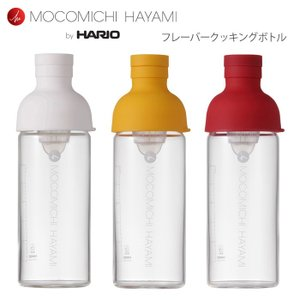 MOCOMICHI HAYAMI ハリオ フレーバークッキングボトル 300ml フィルターインボトル ホワイト・マスタード・ボルドー cooking-clocca