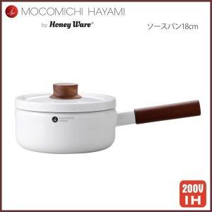 MOCOMICHI HAYAMI 富士ホーロー ハニーウェア ホーロー ソースパン 18cm IH対応|cooking-clocca