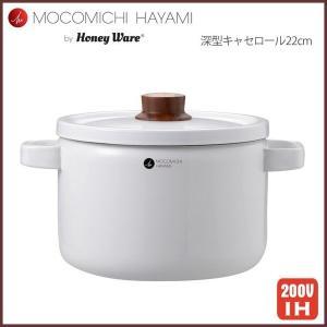 MOCOMICHI HAYAMI 富士ホーロー ハニーウェア ホーロー 深型キャセロール 22cm|cooking-clocca