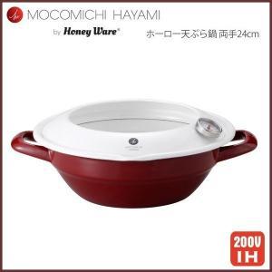 MOCOMICHI HAYAMI 富士ホーロー ハニーウェア ホーロー 天ぷら鍋 24cm 温度計付き IH200V対応 ボルドー|cooking-clocca