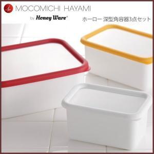 MOCOMICHI HAYAMI 富士ホーロー ハニーウェア ホーロー 深型角容器 3点セット|cooking-clocca