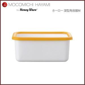 MOCOMICHI HAYAMI 富士ホーロー ハニーウェア ホーロー 深型角容器 M マスタード|cooking-clocca