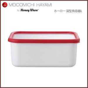 MOCOMICHI HAYAMI 富士ホーロー ハニーウェア ホーロー 深型角容器 L ボルドー|cooking-clocca
