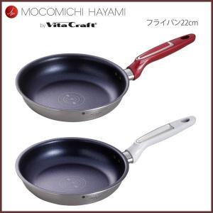MOCOMICHI HAYAMI ビタクラフト フライパン 22cm ボルドー・ホワイト ニューダイヤモンドコーティング IH対応|cooking-clocca