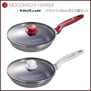 MOCOMICHI HAYAMI ビタクラフト フライパン 22cm ガラス蓋セット ボルドー・ホワイト IH対応 ニューダイヤモンドコーティング|cooking-clocca