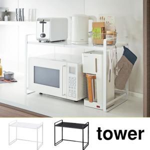 tower タワー 伸縮レンジラック ホワイト 3130・ブラック 3131 山崎実業 レンジ台 電子レンジ 収納 キッチン cooking-clocca