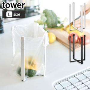 tower タワー ポリ袋エコホルダー L ホワイト・ブラック 山崎実業 簡易ゴミ箱 キッチン