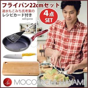 MOCOMICHI HAYAMI フライパン 22cm セット オリジナルレシピカード付き 速水もこみちプロデュース|cooking-clocca