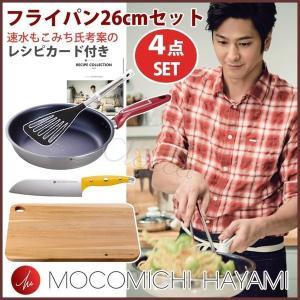 MOCOMICHI HAYAMI フライパン 26cm セット オリジナルレシピカード付き 速水もこみち プロデュース|cooking-clocca