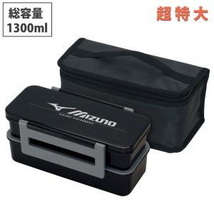 MIZUNO ミズノ 超特大 デカランチボックス 1300ml 保冷バッグ付き スケーター KCPJW13