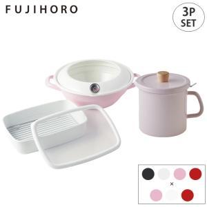 富士ホーロー 天ぷら鍋 オイルポット 網付き容器 ホーロー 調理器具 3点セット|cooking-clocca