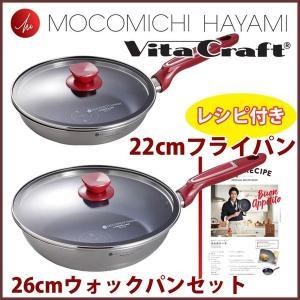 MOCOMICHI HAYAMI by Vita Craft フライパンセット フライパン 22cm ウォックパン 26cm セット 専用ガラス蓋付き ボルドー  IH対応 cooking-clocca